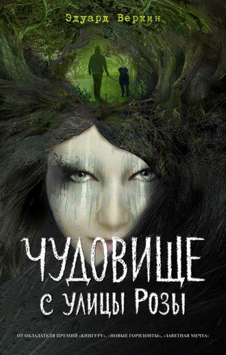 Эдуард Веркин, Чудовище с улицы Розы