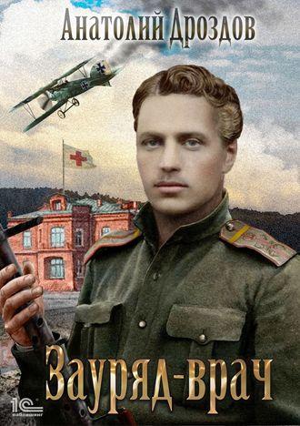Анатолий Дроздов, Зауряд-врач