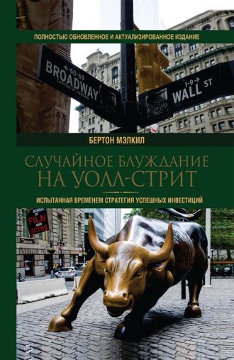 Бертон Мэлкил, Случайное блуждание на Уолл-стрит. Испытанная временем стратегия успешных инвестиций