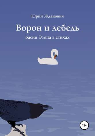 Юрий Жданович, Юлия Глинская, Ворон и лебедь