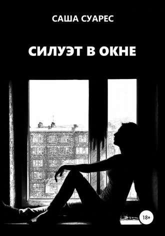 Саша Суарес, Силуэт в окне