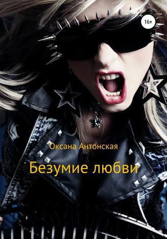 Оксана Антонская, Безумие любви