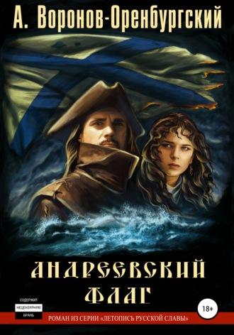 Андрей Воронов-Оренбургский, Андреевский флаг