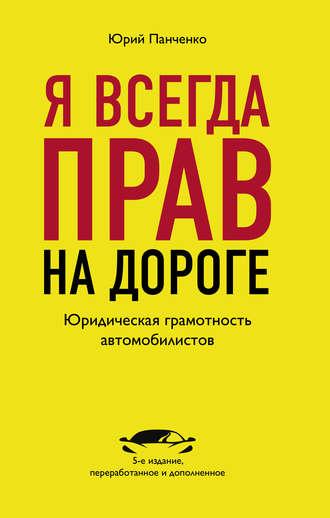 Юрий Панченко, Я всегда прав на дороге. Юридическая грамотность автомобилистов