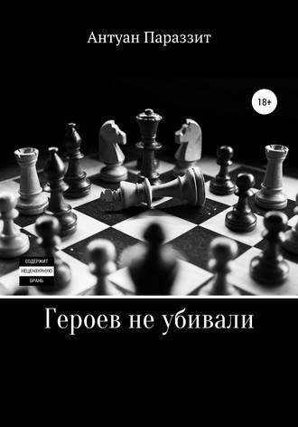 Антуан Параззит, Героев не убивали