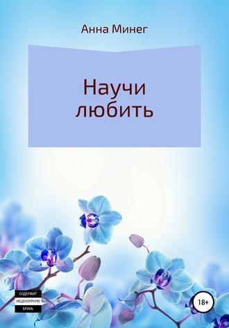 Анна Минег, Научи любить