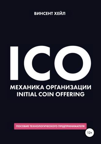 Винсент Хейл, ICO. Механика организации Initial Coin Offering