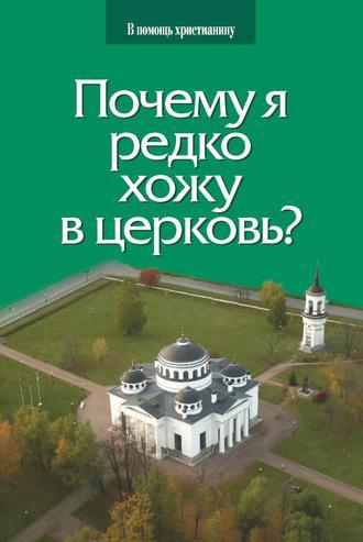 Глеб Грозовский, Почему я редко хожу в церковь?