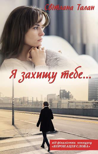 Світлана Талан, Я захищу тебе…