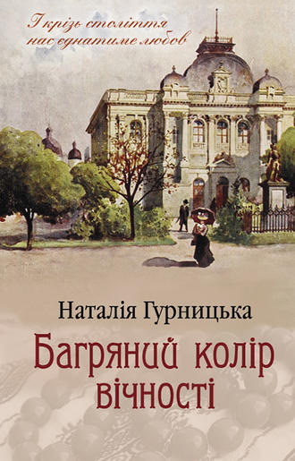 Наталія Гурницька, Багряний колір вічності