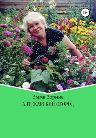 Эмма Зорина, Аптекарский огород