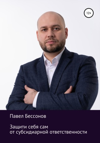 Павел Бессонов, Защити себя сам от субсидиарной ответственности