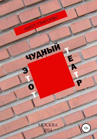 Ашот Григорян, Этот чудный театр…