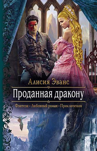 Алисия Эванс, Проданная дракону