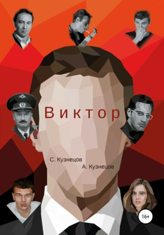 Сергей Кузнецов, Алексей Кузнецов, Виктор