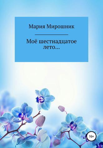 Мария Мирошник, Моё шестнадцатое лето…