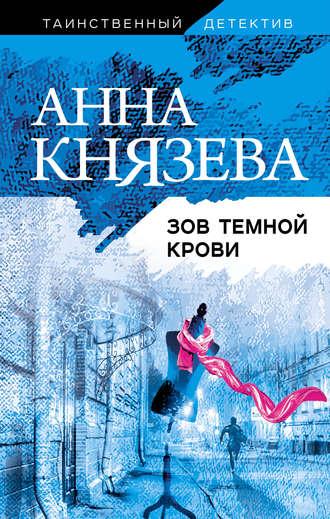 Анна Князева, Зов темной крови