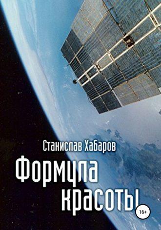 Станислав Хабаров, Формула красоты