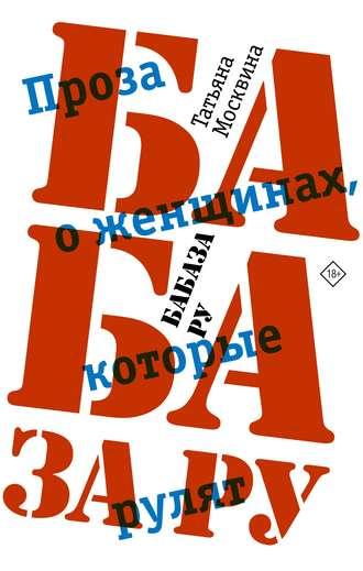 Татьяна Москвина, Бабаза ру