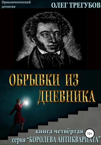 Олег Трегубов, Обрывки из дневника