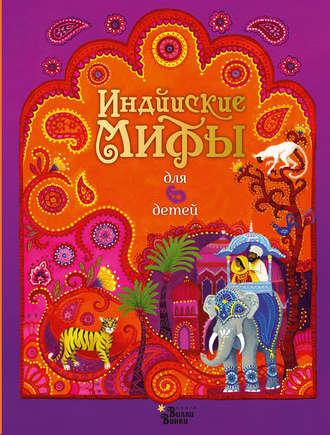 Народное творчество (Фольклор), Индийские мифы для детей
