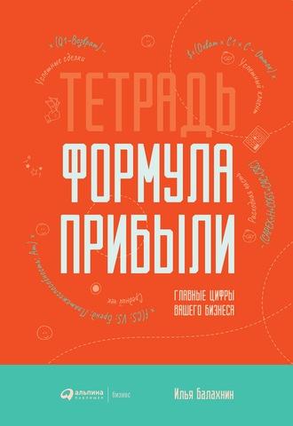 Илья Балахнин, Тетрадь «Формула Прибыли»