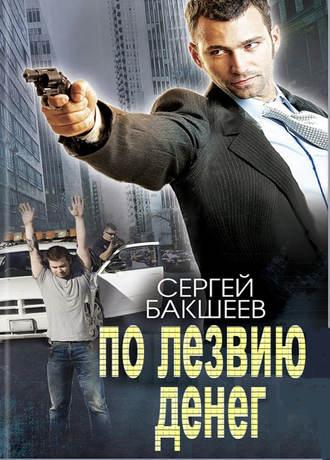 Сергей Бакшеев, По лезвию денег