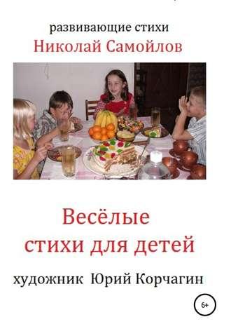 Николай Самойлов, Весёлые стихи для детей