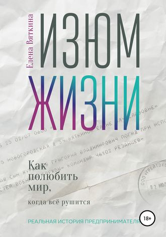 Елена Вяткина, Изюм жизни. Как полюбить мир, когда все рушится