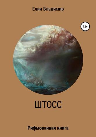 Владимир Елин, Штосс