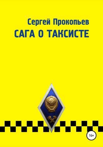 Сергей Прокопьев, Сага о таксисте