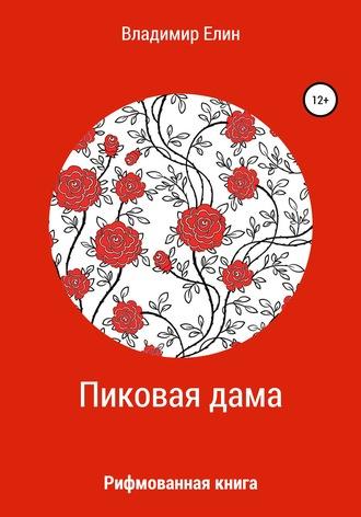 Владимир Елин, Пиковая дама