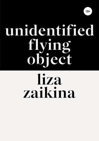 Лиза Заикина, UFO