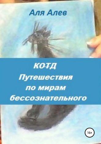 Аля Алев, Код. Путешествия по мирам бессознательного