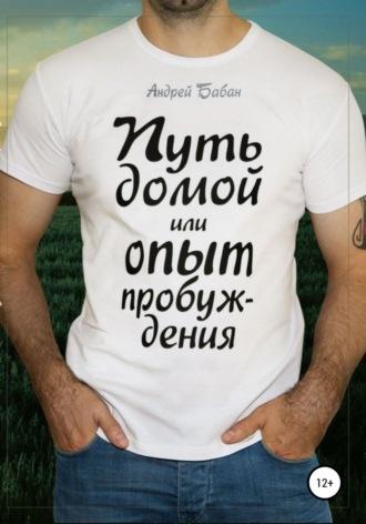 Андрей Бабан, Путь домой, или Опыт пробуждения