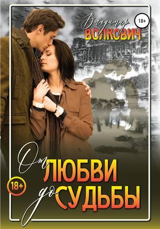 Владимир Волкович, От любви до судьбы