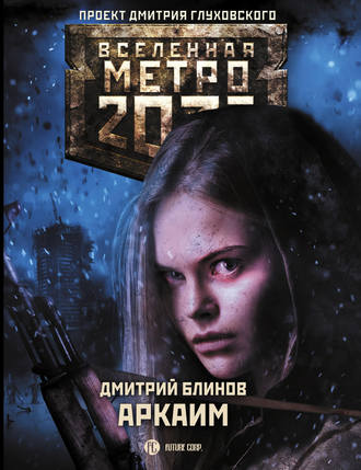 Дмитрий Блинов, Метро 2033: Аркаим