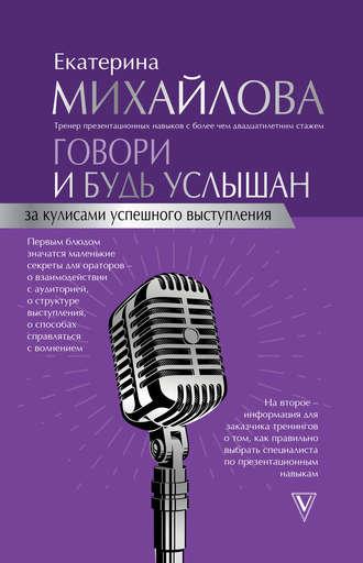 Екатерина Михайлова, Говори и будь услышан. За кулисами успешного выступления