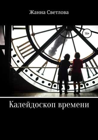 Жанна Светлова, Калейдоскоп времени