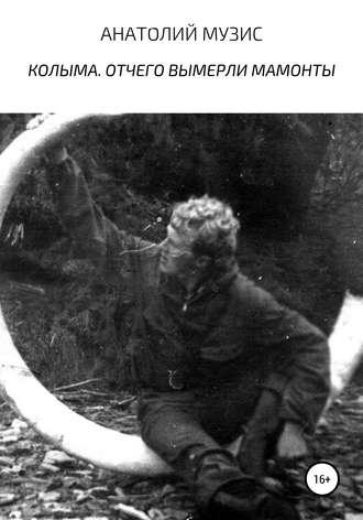 Анатолий Музис, Отчего вымерли мамонты