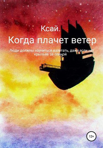 Ксения Ксай, Когда плачет ветер