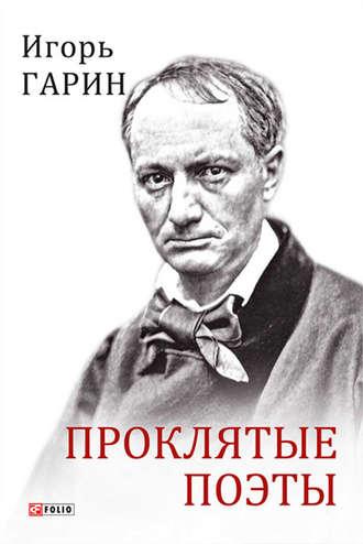 Игорь Гарин, Проклятые поэты