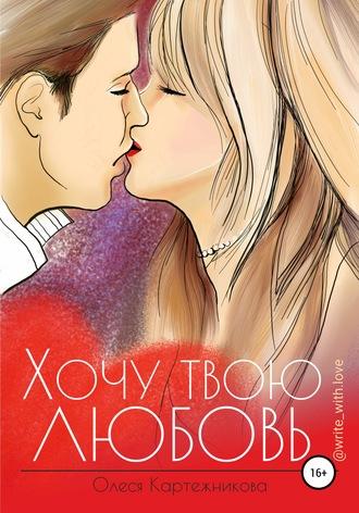 Леся Картежникова, Хочу твою любовь