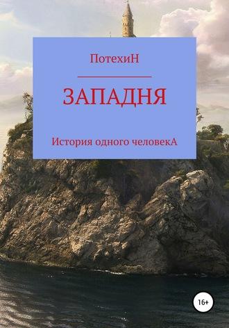 Валерий Потехин, Западня