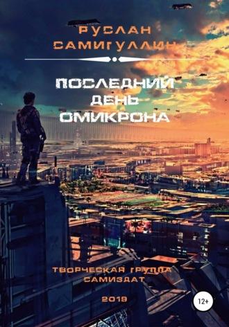 Руслан Самигуллин, Последний день Омикрона