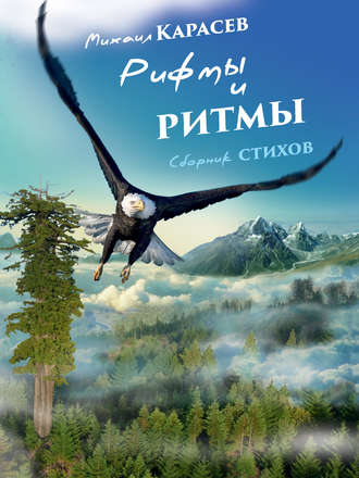 Михаил Карасев, Рифмы и ритмы