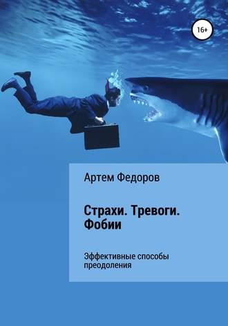 Артем Федоров, Страхи. Тревоги. Фобии