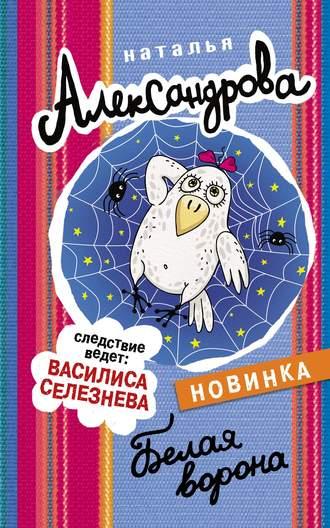 Наталья Александрова, Белая ворона