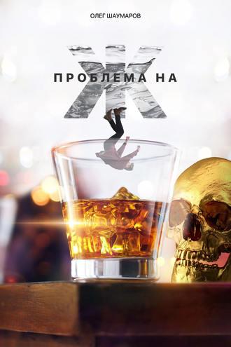Олег Шаумаров, Проблема на Ж
