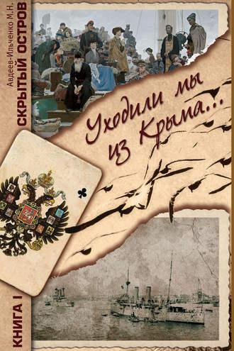 Михаил Авдеев-Ильченко, Скрытый остров. Книга 1. Уходили мы из Крыма…